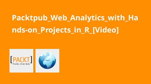 آموزش آنالیز وب با پروژه های تمرینی در زبان R